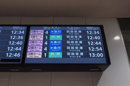 20121123_keikyu_kamata-46.jpg