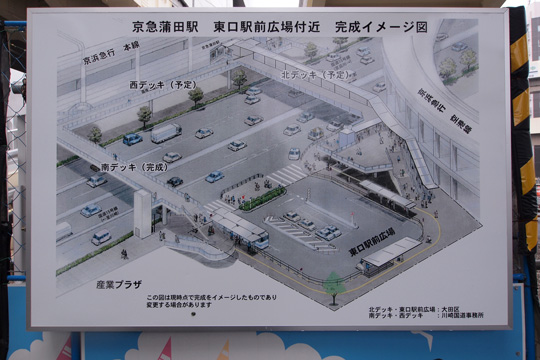 20121123_keikyu_kamata-55.jpg