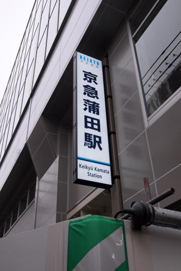 20121123_keikyu_kamata-64.jpg