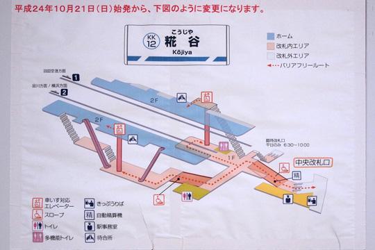 20121123_koujiya-04.jpg