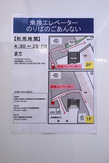 20121123_musashi_kosugi-02.jpg
