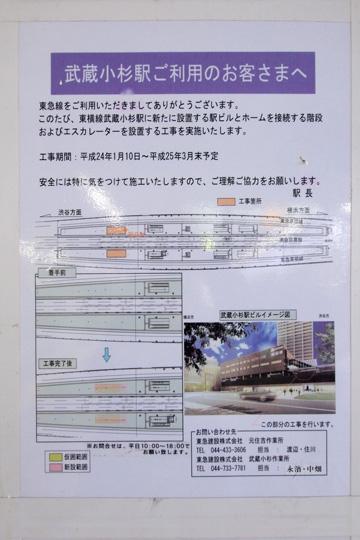 20121123_musashi_kosugi-04.jpg