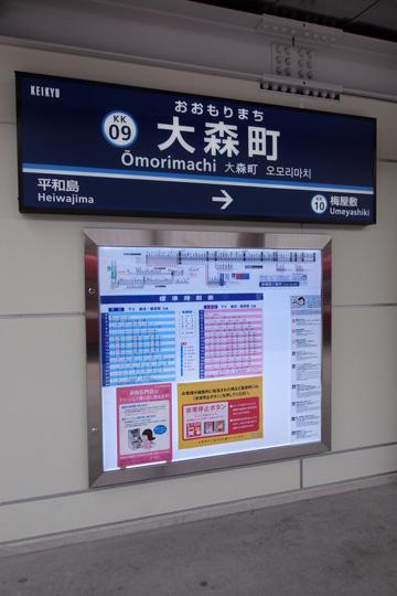 20121123_omorimachi-02.jpg
