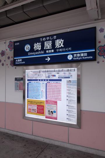 20121123_umeyashiki-03.jpg