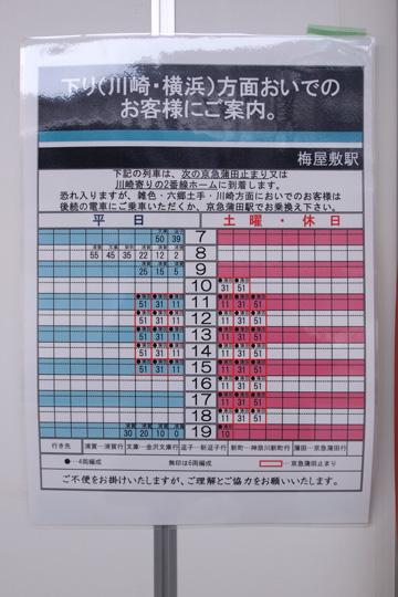 20121123_umeyashiki-04.jpg