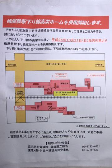 20121123_umeyashiki-11.jpg