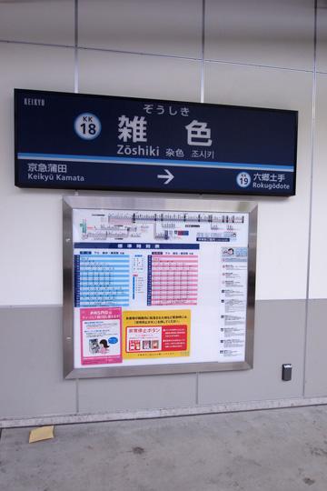 20121123_zoshiki-02.jpg