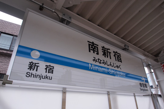 20121124_minami_shinjuku-01.jpg