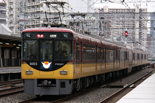 20121202_keihan_8000-01.jpg