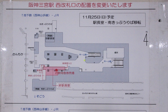 20121208_sannomiya-01.jpg