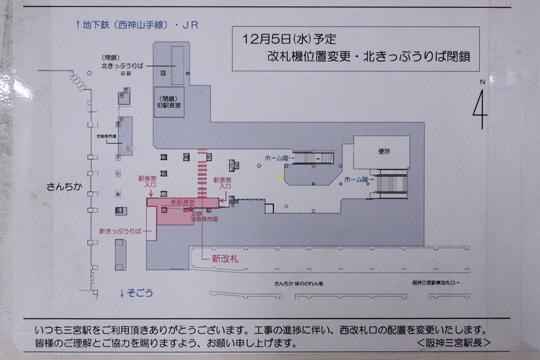 20121208_sannomiya-02.jpg