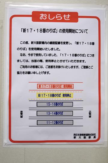 20121216_shin_osaka-01.jpg
