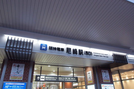 20121231_amagasaki-01.jpg