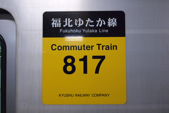 20130104_jrkyushu_ec_817_1100-02.jpg