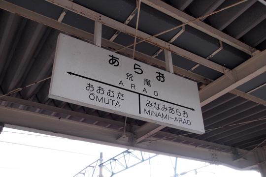 20130105_arao-01.jpg
