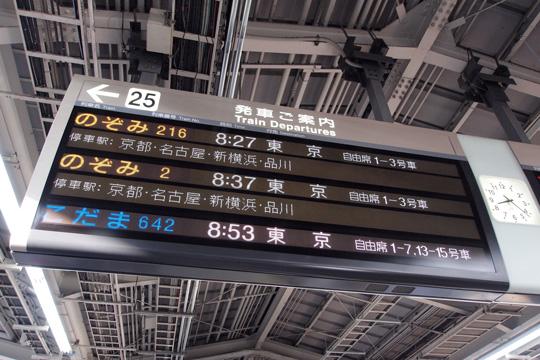 20130209_shin_osaka-01.jpg