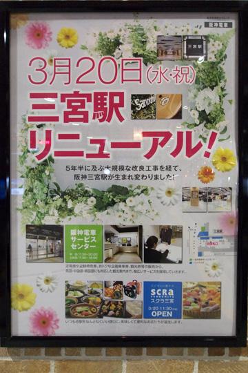 20130323_sannomiya-37.jpg