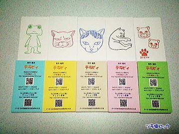 ヅラ猫ロック名刺5色