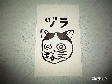 ヅラ猫ロック名刺「激レア!処女作ヅラ猫はんこ」