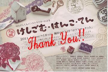 ありがとう!けしごむ・はんこ・てん in Osaka