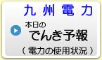 九州電力今日の電気予報
