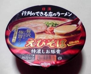 行列のできる店のラーメン えびそば(カップ麺Award 2013)
