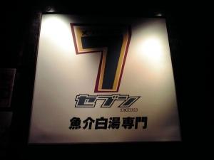 麺と心 7 新ロゴ