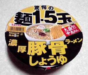 驚愕の麺1.5玉 濃厚豚骨しょうゆラーメン
