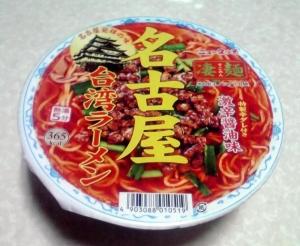凄麺 名古屋台湾ラーメン 激辛醤油味