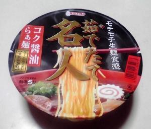 茹でたて名人 コク醤油らぁ麺(カップ麺Award 2013)