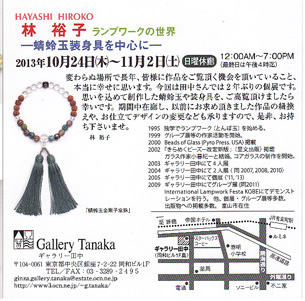 2013TanakaDMatenamen.jpg