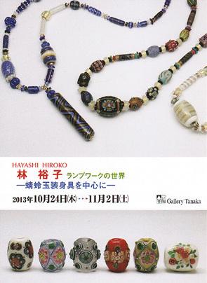 2013TanakaDMomote.jpg