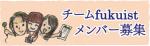 メンバー募集