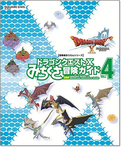 ドラゴンクエストX みちくさ冒険ガイドVol.4