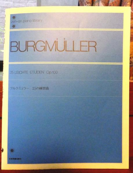 ブルグミューラー