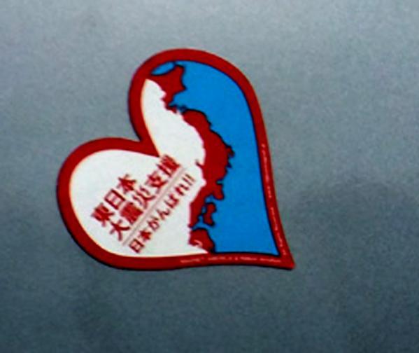 東日本大震災支援ステッカー02