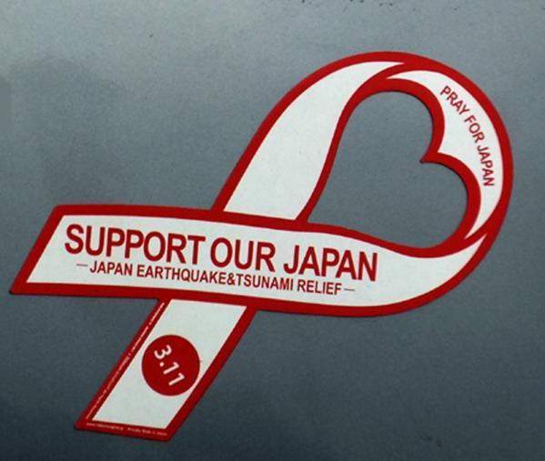 東日本大震災支援ステッカー