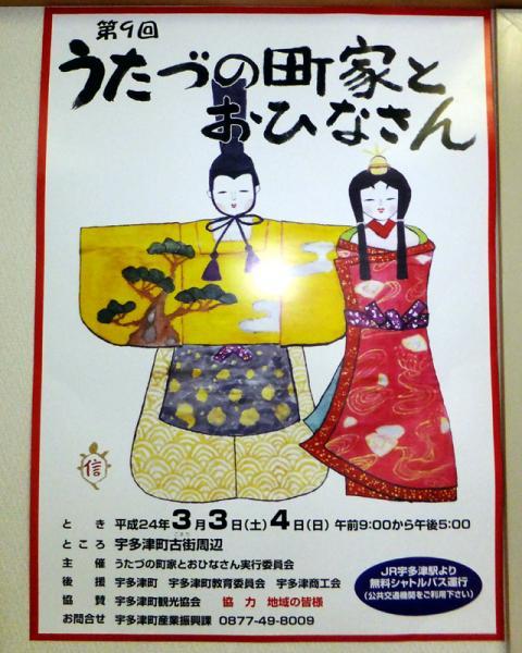 宇多津おひなさんポスター