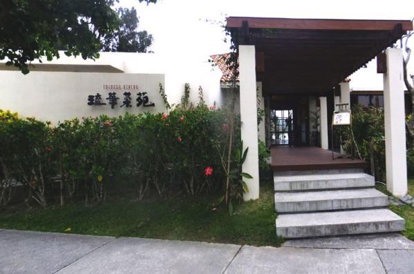 琉華菜苑02