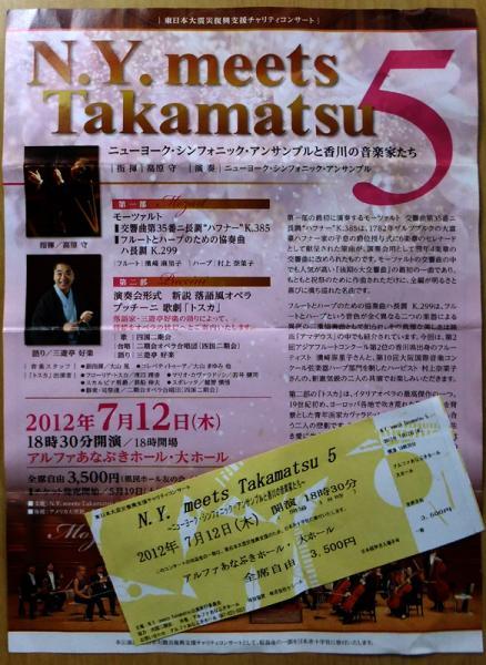 N・Y・meets Takamatu 5