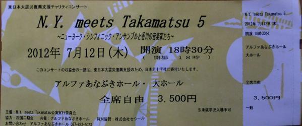 N・Y・meets Takamatu 5チケット