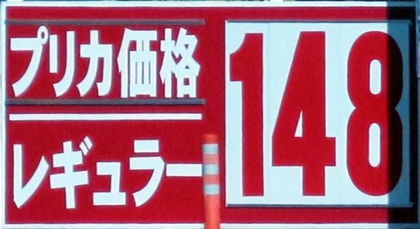 ガソリン価格03