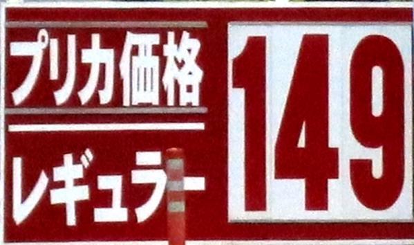 ガソリン価格04