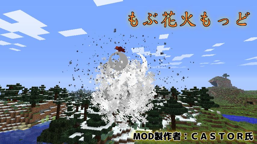 MOB花火MOD-1