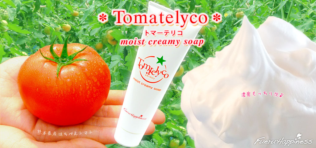 tomateriko.jpg