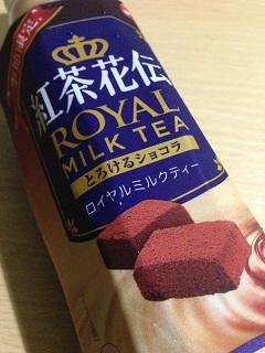 紅茶花伝 とろけるショコラ ロイヤルミルクティー