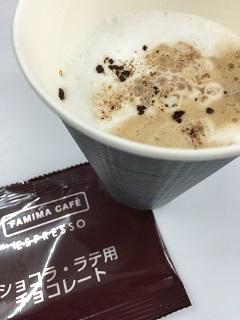 ファミリーマート ファミマカフェ ショコララテ