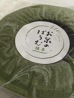 お米の菓子工房 コメル お米のばうむ 抹茶 3.5cm