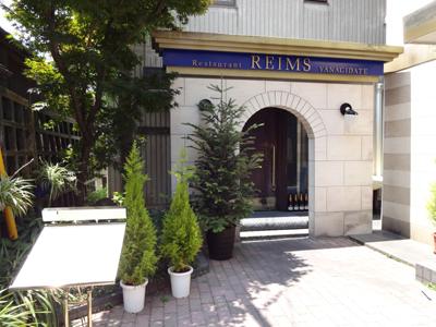 レストラン・ランス・ヤナギダテRestaurant・REIMS・YANAGIDATE