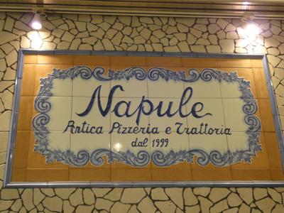 Pizzeria Trattoria Napule 東京ミッドタウン